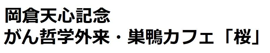 岡倉天心記念 がん哲学外来・巣鴨カフェ「桜」